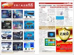 2014济南站—《安防时讯》