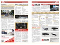 2014南昌站—《安防时讯》