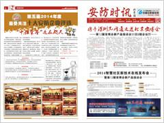 2014北京站—《安防时讯》