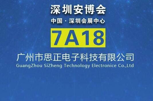 风里雨里 思正科技在深圳国际安防展等你
