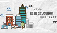 智慧城市建设如火如荼 标准规划至关重要