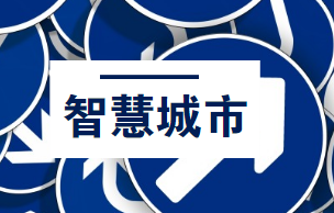 城市大脑试行一年 杭州发生了何种变化?