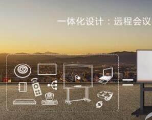 科达发布全新协作系列多功能网呈