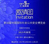 2017深圳安博会 汇海威视携热销产品来袭