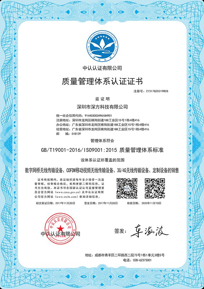 热烈祝贺深方科技获ISO9001质量管理体系认证证书