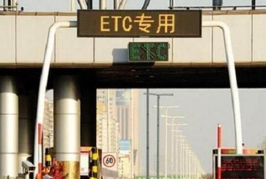 浅谈收费站ETC车道逃费方式及应对措施