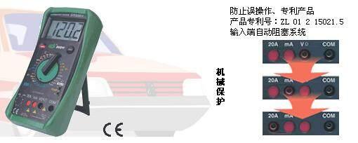 dy2201-数字汽车万用表-上海电力测试设备厂