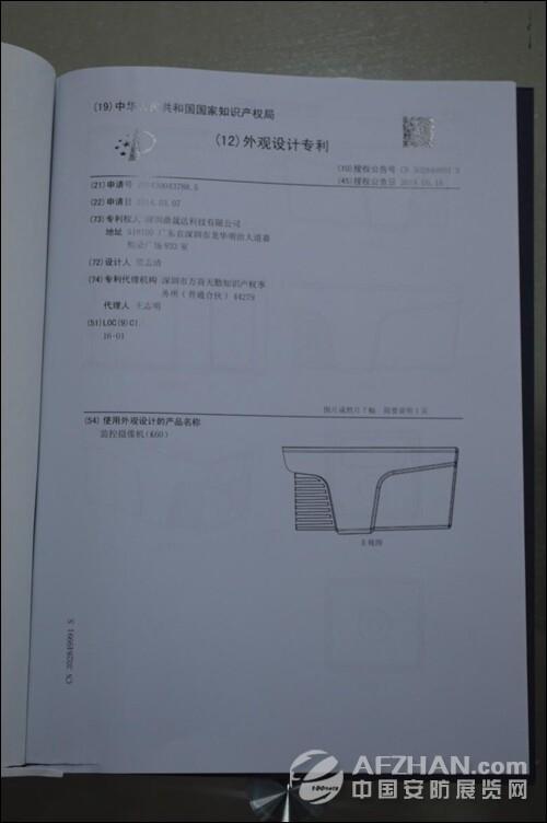 鼎晟达dsd激光摄像机获外观设计专利证书
