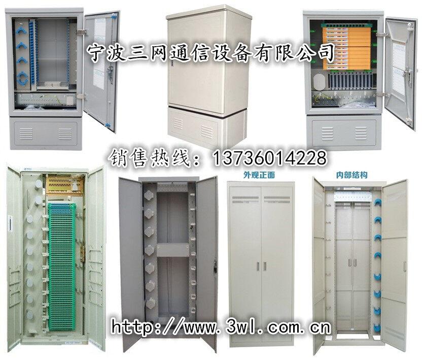 792芯光纤配线架(odf配线柜)