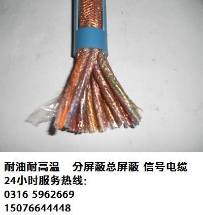 本质安全电路甬计算机屏蔽电缆(包括本安用dcs电缆)
