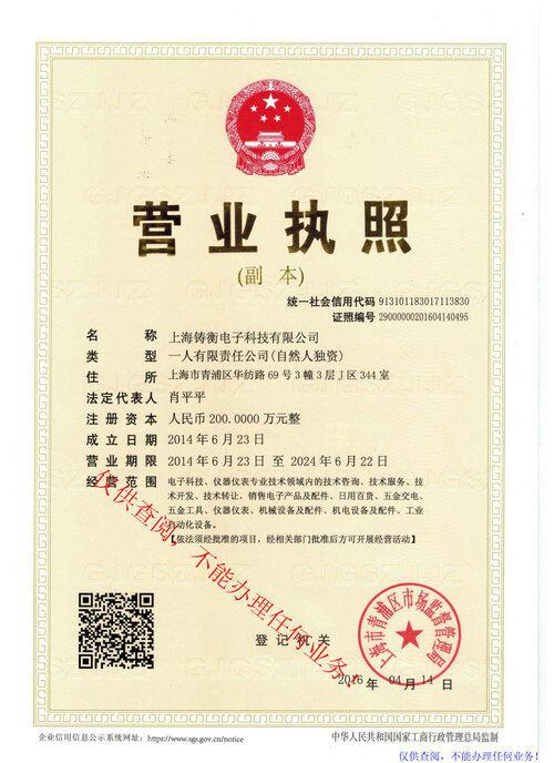 上海铸衡电子科技有限公司营业执照