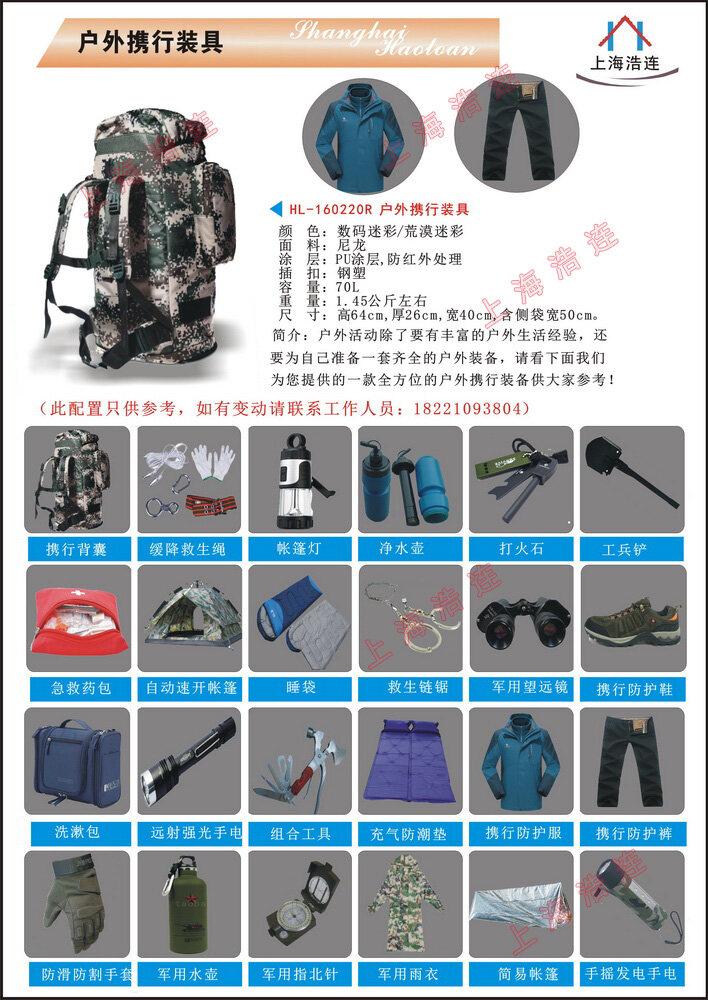野外生存装备_hl-786野外生存包_其它防护装备-中国安防展览网
