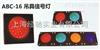 ABC-16,ABC-16A,ABC-16B,ABC-16C吊具信号灯