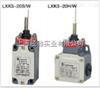 LXK3-20S/W,LXK3-20H/W行程开关