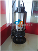 供應JYWQ100-50-35-2000-11JYWQ無堵塞潛水排污泵