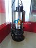 供應JYWQ150-65-40-3200-18.5JYWQ型潛水式排污泵