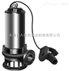 供應JYWQ150-100-40-3000-30自動攪勻排污泵