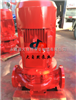 供应XBD12.5/25-100ISG应急消防泵