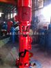供應XBD-40LG上海多級消防泵