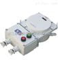 BXQ51BXQ51/BQD53防爆电磁起动器 铝合金防爆磁力起动箱