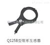 Q125B型钳形互感器