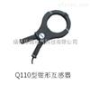 Q110型钳形互感器生产厂家