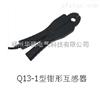 厂家推荐钳形互感器Q13-1型