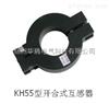 厂家推荐开合式互感器KH55型
