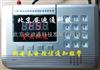 AD智能电话远程通知停电报警器