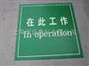CZJD-Y绿色印字绝缘胶垫